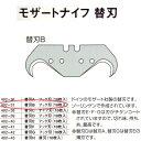 モザートナイフ替刃B フック刃 10枚 402-37