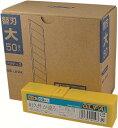 オルファ(OLFA) カッター 替刃 大型刃 LB50K 500枚入(50枚×10)