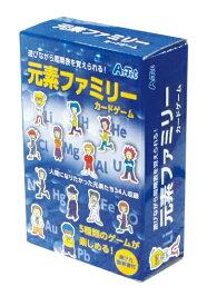 アーテック 元素ファミリーカードゲーム 94743
