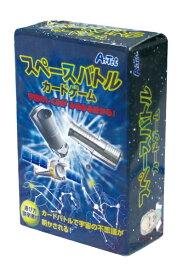 アーテック スペースバトルカードゲーム 94744