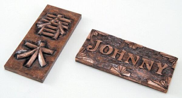 アーテック 銅メタルレリーフ表札(白彫板) 20112