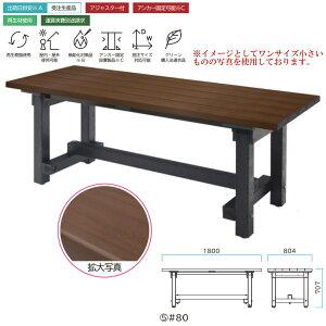 ミヅシマ リサイクルテーブルN #80 間口1800×奥行804×高さ707mm 246-0120