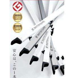 沢田防災 シャッターガード 2.5〜3.2m向け SG-250 防災、防犯 工具いらず簡単設置