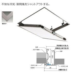 サヌキ 気密天井点検口 コインロック式・吊り金具付 シルバー KM452 仕様:450角