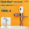 ミナミサワFlushMannon-touchINAXフタが六角ネジ用汚物流し便器洗浄用センサーFMNL-A
