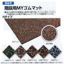 ミヅシマ工業 階段用MYゴムマット Hタイプ H-120 Mグリーン/Mパープル/Mベージュ/Mブラウン/Mグレー 900×1200×1…