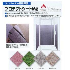 ミヅシマ工業 エレベーター壁面保護 プロテクトシートMg マグネット付きパンチカーペット オーダーサイズ 平米単価(サイズにより価格変)