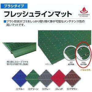 ミヅシマ工業 ブラシタイプ フレッシュラインマット 7mm ブルー/グリーン/グレー/ブラウン 平米単価