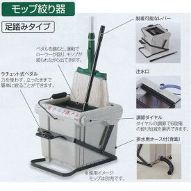 テラモト ステップスクイザー モップ絞り器 足踏みタイプ 16l CE-438-000-0