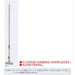 テラモト キャッチハンドル 木柄 18cm CL-356-013-0 全長1335mm 本体のみ