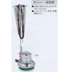 テラモト 電気ポリシャー (床洗浄) 12型 EP-520-012-0