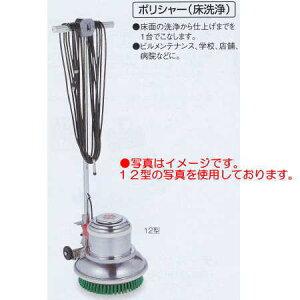 テラモト 電気ポリシャー (床洗浄) 14型 EP-520-014-0