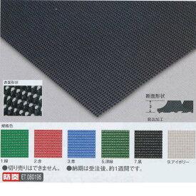 テラモト すべり止めマット ダイヤマットAH MR-143-100 45cm巾×20m 1.緑|2.赤|3.青|5.深緑|7.黒|9.アイボリー