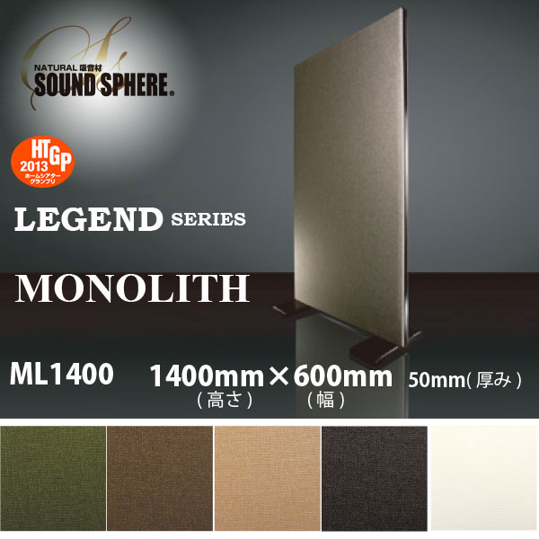 コスモプロジェクト 吸音材 SOUND SPHERE サウンドスフィア LEGENDシリーズ MONOLITH モノリス ML1400 1400mm(高さ)×600mm(幅)×50mm(厚み) 1台
