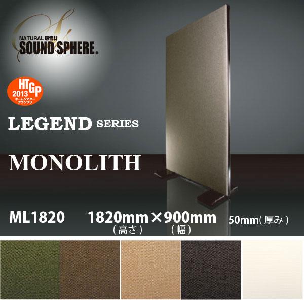 期間限定スマホエントリーでポイント10倍 コスモプロジェクト 吸音材 SOUND SPHERE サウンドスフィア LEGENDシリーズ MONOLITH モノリス ML1820 1820mm(高さ)×900mm(幅)×50mm(厚み) 1台