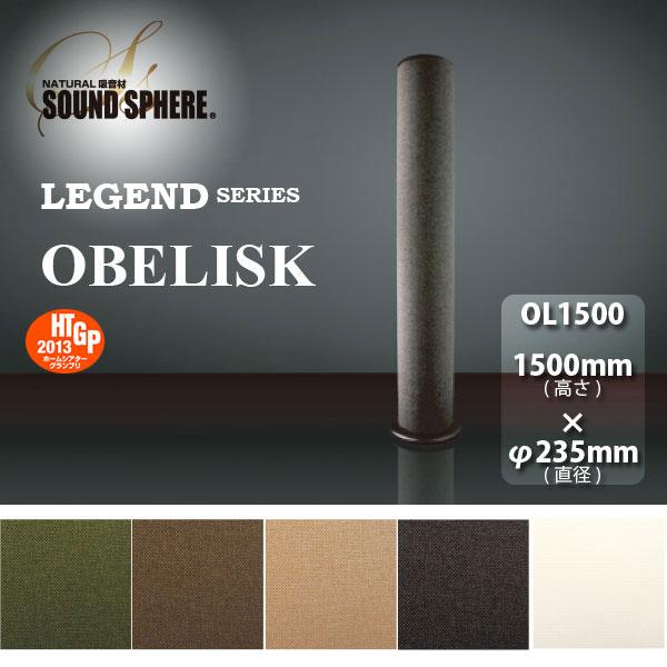 コスモプロジェクト ナチュラル吸音材 SOUND SPHERE サウンドスフィア LEGENDシリーズ OBELISK オベリスク OL1500 1500mm(高さ)×φ235mm(直径) 1本