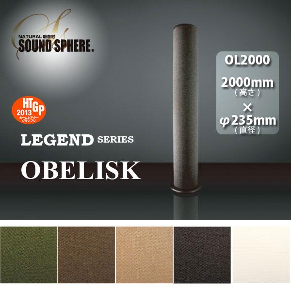 期間限定スマホエントリーでポイント10倍 コスモプロジェクト ナチュラル吸音材 SOUND SPHERE サウンドスフィア LEGENDシリーズ OBELISK オベリスク OL2000 2000mm(高さ)×φ235mm(直径) 1本