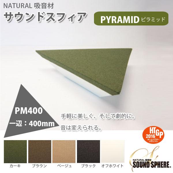 コスモプロジェクト ナチュラル吸音材 SOUND SPHERE サウンドスフィア NEXTシリーズ PYRAMID ピラミッド PM400 天井三角錐 一辺400mm 2個