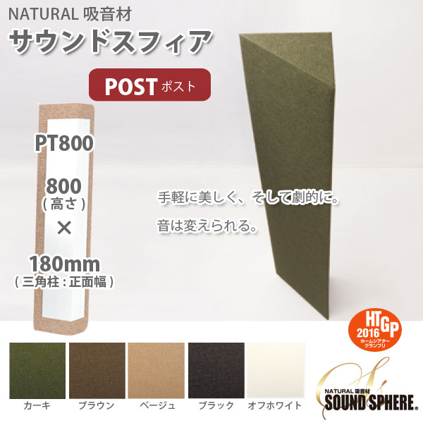 期間限定スマホエントリーでポイント10倍 コスモプロジェクト ナチュラル吸音材 SOUND SPHERE サウンドスフィア NEXTシリーズ POST PT800 800mm(縦)×180mm(正面幅) 三角柱 2本