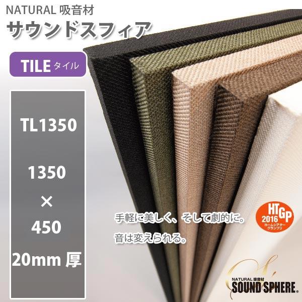 コスモプロジェクト ナチュラル吸音材 SOUND SPHERE サウンドスフィア NEXTシリーズ TILE TL1350 1350(縦)×450(横)×20mm(厚み) 2枚
