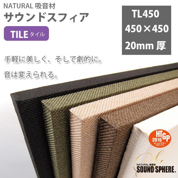 コスモプロジェクト ナチュラル吸音材 SOUND SPHERE サウンドスフィア NEXTシリーズ TILE TL450 450(縦)×450(横)×20mm(厚み) 2枚