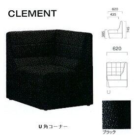 クレス 施設用ソファ クレマン Special Edition U(角コーナー) ブラック W620mm