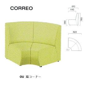 クレス 施設用ソファ コレオ OU 扇コーナー 生地選択 W820mm