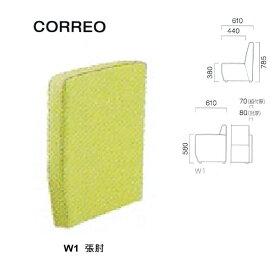クレス 施設用ソファ コレオ W1 張肘 生地選択 厚70・80×D610×H580mm