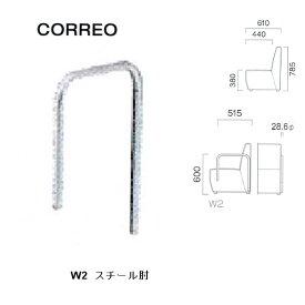 クレス 施設用ソファ コレオ W2 スチール肘 厚径28.6×D515×H600mm