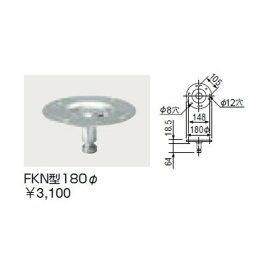 クレス チェア用脚のオプション FKN型径180 受板 FV・SLC・KS・HSC・GSC用