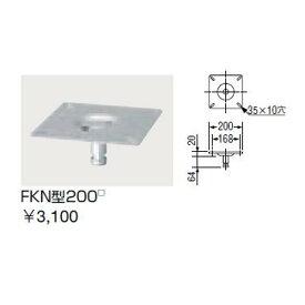 クレス チェア用脚のオプション FKN型200 受板 FV・SLC・KS・HSC・GSC用