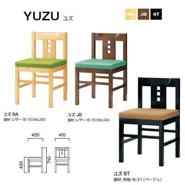 クレス ユズ 和風椅子 W410×D435×H430・710mm