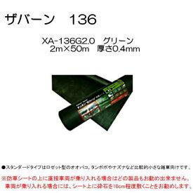 デュポン ザバーン 防草シート グレード136G XA-136G2.0 グリーン 2m巾×50m長 厚さ0.4mm 重さ14kg