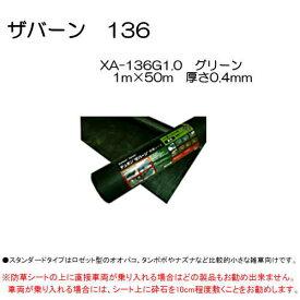 デュポン ザバーン 防草シート グレード136G XA-136G1.0 グリーン 1m巾×50m長 厚さ0.4mm 重さ7kg