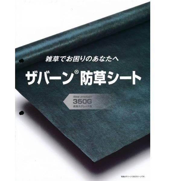 デュポン ザバーン 防草シート グレード350 XA-350G2.0 グリーン 幅2m×長30m 厚さ0.8mm 重さ21kg