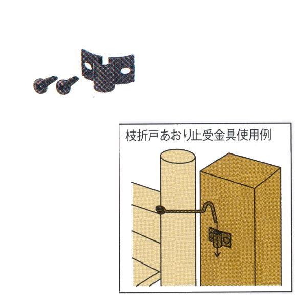 グローベン 枝折戸あおり止受金具(ビス付) A60FW010