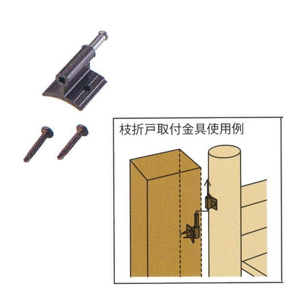 グローベン 角・丸柱用枝折戸取付金具(ビス付) A60KH003 L30(2ケセット)