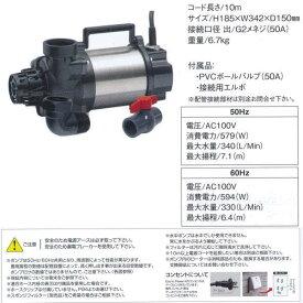 グローベン 池循環用ポンプ 横置き型 水中ポンプ C40TCT20000