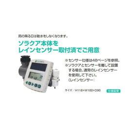 グローベン ソラクア立水栓用レインセンサー付 C10SL050