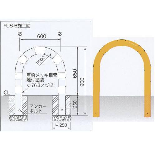 サンキン メドーマルク 車止め Uタイプ スチール製 固定式 FU8-6 黄黒 径76.3×t3.2×WP600×H650