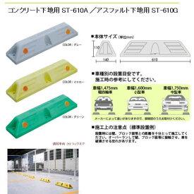 ミスギ カーストッパー ST-610 コンクリート下地用Aかアスファルト下地用Gどちらか 幅610×140×110mm