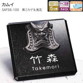 福彫 スタイルアートサイン カムイ 黒ミカゲ&鬼瓦 SAFS6-100 165W×165H