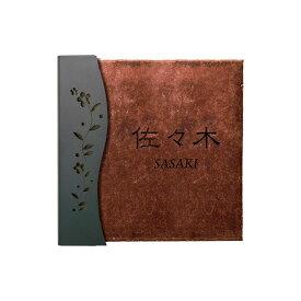 LEDサイン 表札 コット グレー サイドフラワー タイル:エンジ MY1-1254E