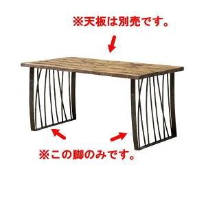 オンリーワンクラブ テーブルパーツ type6 テーブル脚 NA3-TP06BM 2脚/1セット