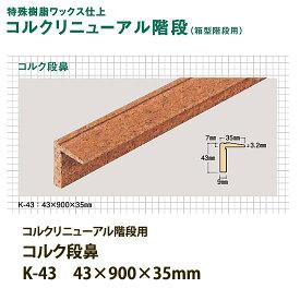 東亜コルク トッパーコルク コルクリニューアル階段 コルク段鼻 K-43 43×900×35mm 1本