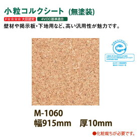 東亜コルク トッパーコルク 壁用 小粒コルクシート 無塗装 M-1060 610×915×厚10mm 1枚