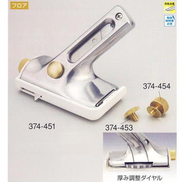 スーパートリマー(ベース付) コーナーカッター 374-451 通常在庫品