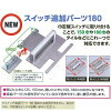ヤヨイ化学巾定規スイッチ用追加パーツ180374-625