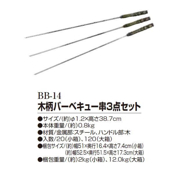 グリーンライフ 木柄バーベキュー串3本セット BB-14 1つ