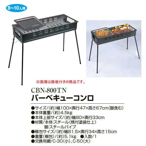 グリーンライフ バーベキューコンロ(鉄板なし) CBN-800TN 1つ